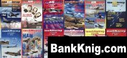 Журнал Подборка журналов Авиамастер за 2006-2007гг.