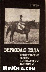 Верховая езда. Практические советы начинающим конникам.