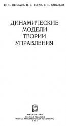 Книга Динамические модели теории управления