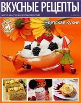 Вкусные рецепты №6 2009