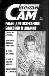 Журнал Журнал Сделай сам №3 (2001)