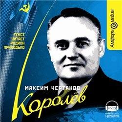 Аудиокнига Королёв (Аудиокнига)