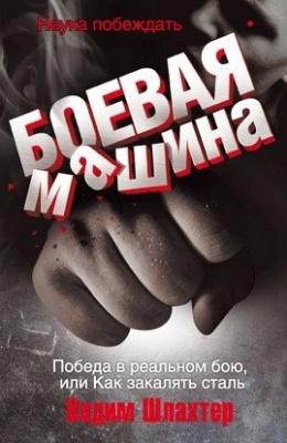 Книга Боевая машина