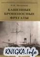 Книга Башенные броненосные фрегаты
