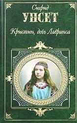 Аудиокнига Сигрид Унсет - Кристин, дочь Лавранса (аудиокнига)