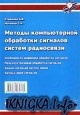 Книга Методы компьютерной обработки сигналов систем радиосвязи