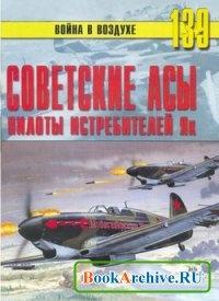 Книга Война в воздухе №139 Советские асы. Пилоты истребителея Як