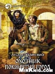 Книга Охотник. Покинутый город
