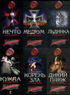 Книга Александр Варго. Собрание сочинений. 18 книг