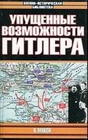 Книга Упущенные возможности Гитлера