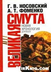 Книга Великая Смута. Конец Империи