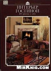 Книга Интерьер гостиной