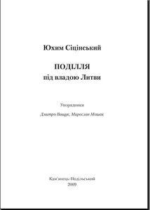 Книга Поділля під владою Литви