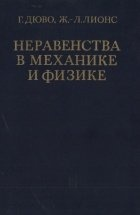 Книга Неравенства в механике и физике