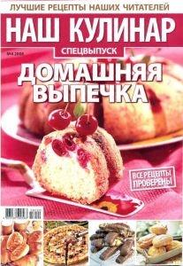 Наш кулинар - Спецвыпуск №4 2008