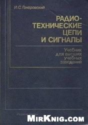 Книга Радиотехнические цепи и сигналы: учебник для вузов