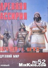 Журнал Журнал - Новый солдат. №52. Древняя Ассирия 1076-670 гг. до нэ