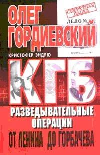Книга КГБ