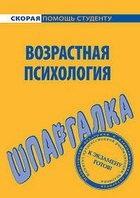 Книга Шпаргалка по возрастной психологии