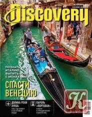 Книга Discovery № 7 июль 2015 Россия