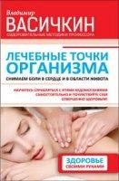Книга Лечебные точки организма: снимаем боли в сердце и в области живота