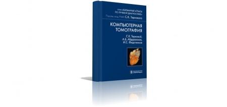 Книга «Компьютерная томография» (2008), С.К. Терновой, А.Б. Абдураимов, И.С. Федотенков. В атласе рассмотрена нормальная КТ-анатомия