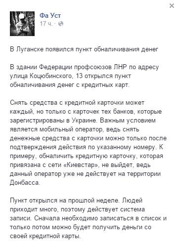 В Луганске появился пункт обналичивания денег