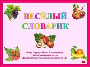 ТРЕНАЖЕР СЛОВАРИК МИКК 3 КЛАСС Порошук ИВ.jpg