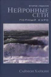 Литература о ИИ и ИР - Страница 3 0_ec35f_e4d76a97_orig