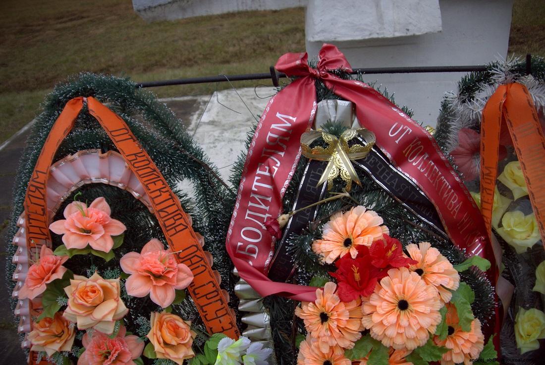 Венки у памятника от разных трудовых коллективов.