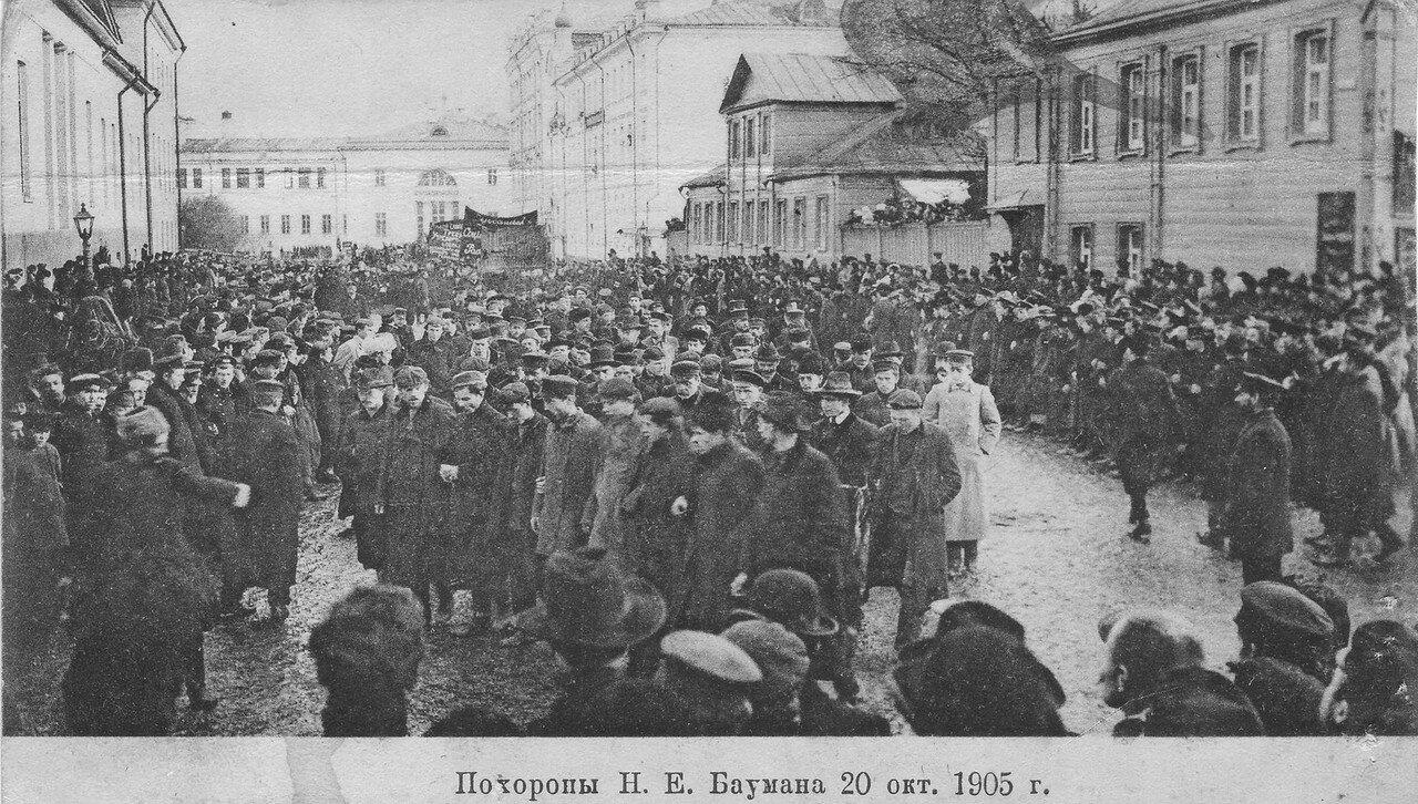 Похороны Н. Е. Баумана. 20 октября 1905 года