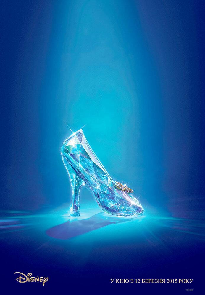 Cinderella_ukr teaser.jpg
