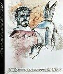 1988 Пушкин Маленькие трагедии.jpg