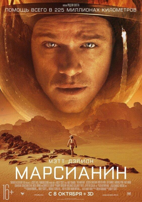 kinopoisk.ru-The-Martian-2641305.jpg