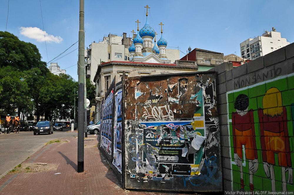 Буэнос-Айрес. Православная церковь