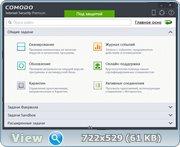 Бесплатный антивирус - Comodo Internet Security Premium 8.0.0.4337 Final