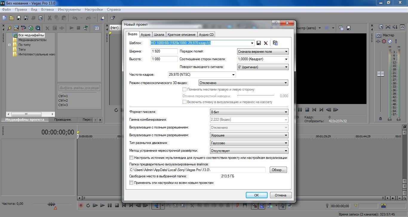 Sony Vegas Pro 13 скачать бесплатно на русском языке