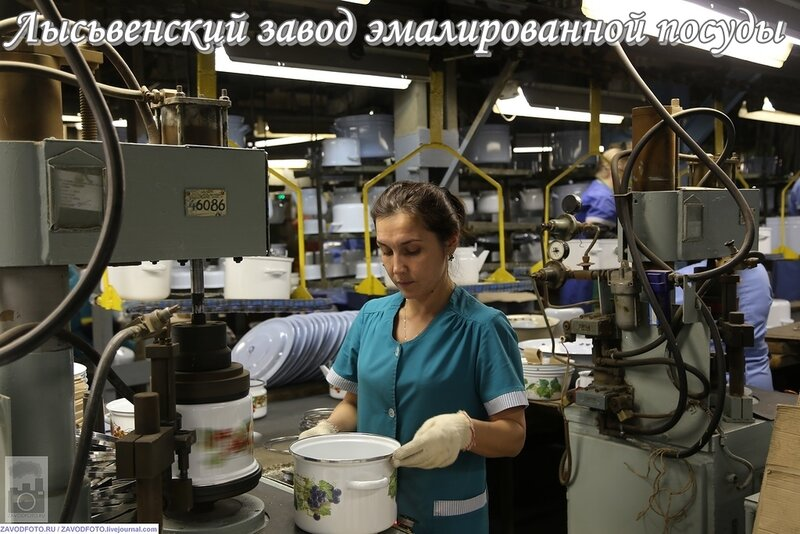 Лысьвенский завод эмалированной посуды.jpg