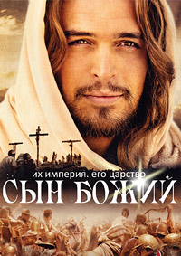 Божий Сын / Son of God (2014/BDRip/HDRip)