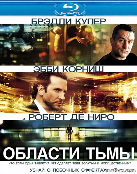 Области тьмы / Limitless [Unrated Extended Cut] (2011/BDRip/HDRip)