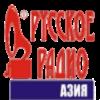 Радиостанция Русское радио Азия прямой эфир