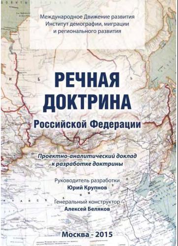 Речная доктрина России
