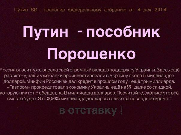 Путин - пособник Порошенко