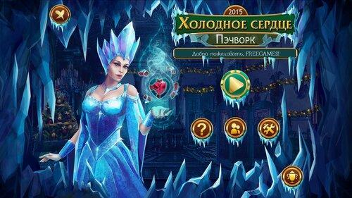 Холодное сердце. Пэчворк | Christmas Patchwork: Frozen (Rus)