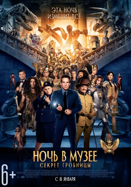 ���� � �����: ������ �������� / Night at the Museum: Secret of the Tomb (2014) HDRip / BDRip 720p / BDRip 1080p