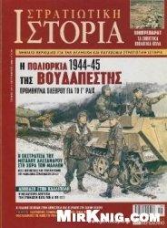 Журнал Military History 121