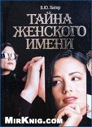 Книга Тайна женского имени