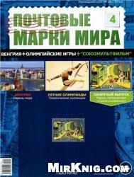 Журнал Почтовые марки мира №-04
