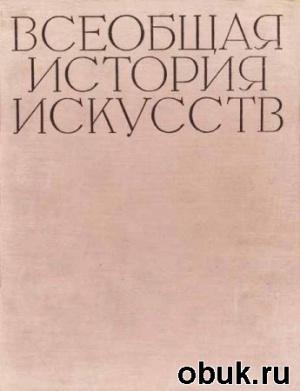 Книга Ред. Б. В. Веймарн - Всеобщая история искусств в 6 томах. Том 6. Искусство 20 века. Книга 2