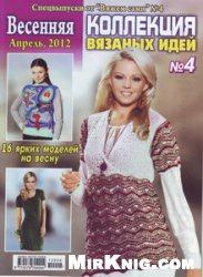 Журнал Коллекция вязаных идей № 4 2012
